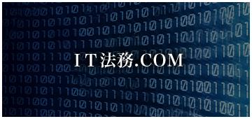 IT法務.COM